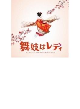 舞妓はレディ オリジナル・サウンドトラック(仮)