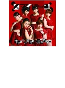 嗚呼 すすきの / 地球は今日も愛を育む (+DVD)【初回限定盤B】
