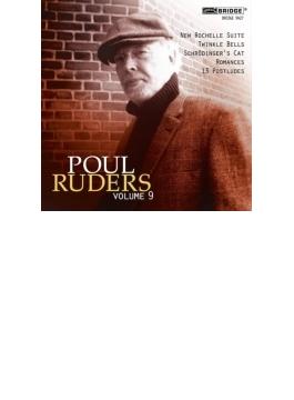シュレーディンガーの猫~ポウル・ルーザスの音楽第9集 スタロビン、ドラックマン、アメリア・ホール、他