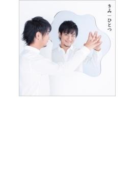 きみ/ひとつ