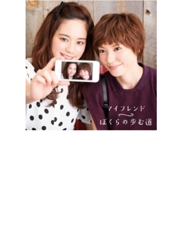 マイフレンド / ぼくらの歩む道 (+DVD)【初回限定盤】