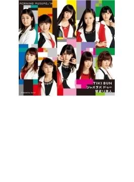 TIKI BUN / シャバダバ ドゥ~ / 見返り美人 (+DVD)【初回限定盤A】