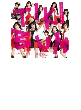 TIKI BUN / シャバダバ ドゥ~ / 見返り美人 (+DVD)【初回限定盤D】