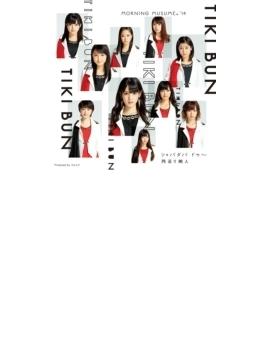 TIKI BUN / シャバダバ ドゥ~ / 見返り美人 【通常盤A】