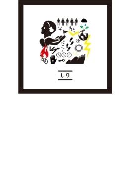 レヴ / ice (M)【初回限定盤】