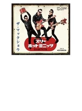 スリー・ホット・ミニッツ~3人はアイドル~ (Three Hot Minutes) (+DVD)【スペシャル・エディション】