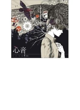 心音 (DVD&メタルピックチェーン付)【初回限定盤】