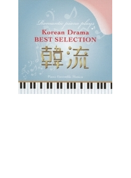 ロマンティック ピアノが奏でる ・韓流ドラマ ベスト セレクション