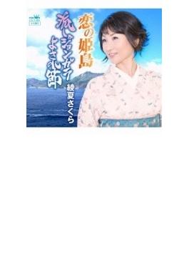 恋の姫島/流しジョンガラ よされ節