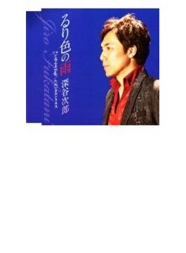 るり色の雨/ごめんネYuji/ためいきロンリネス