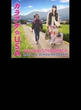 カラアゲ☆USA オリジナル・サウンド・トラック