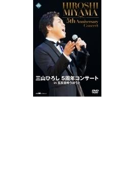 三山ひろし 5周年コンサート in 五反田ゆうぽうと