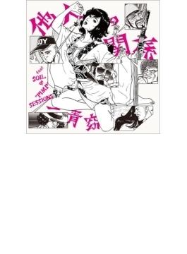 """他人の関係 feat. SOIL&""""PIMP"""" SESSIONS (+DVD)【初回限定盤】"""