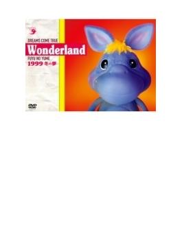 史上最強の移動遊園地 DREAMS COME TRUE Wonderland 1999 ~冬の夢~