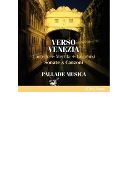 『ヴェネツィアへ~17世紀のソナタとカンツォーニ~レグレンツィ、カステッロ、メルーラ』 パラーデ・ムジカ