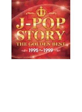 J-POP STORY -THE GOLDEN BEST 1995-1999-