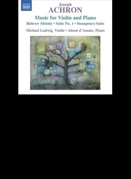 ヘブライの旋律~ヴァイオリンとピアノのための作品集 マイケル・ルドヴィク、アリソン・ダマート