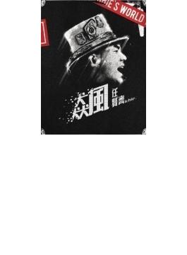 任賢齊 飆 世界巡迴演唱會 Live Dvd 1+1 (鐵盒限量版)(Ltd)