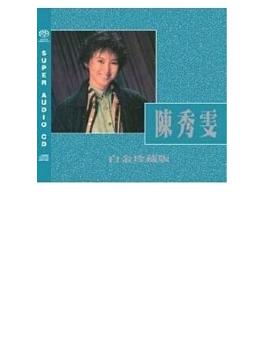 陳秀文白金珍藏版 (Ltd)(Hyb)