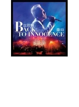 Back To Innocence 重回演唱會