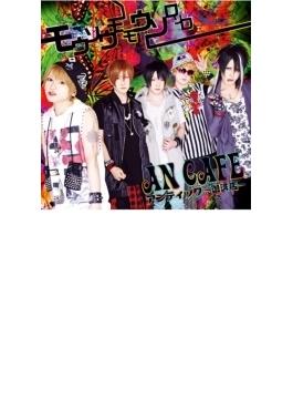 モウソウモモウソロソロ (+DVD)【初回限定盤A】