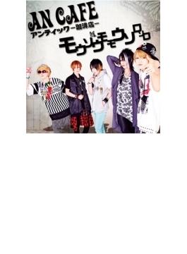 モウソウモモウソロソロ (+DVD)【初回限定盤B】