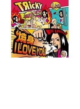 焼身 I LOVE YOU