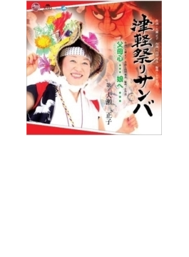 津軽祭りサンバ/父母心…娘へ…