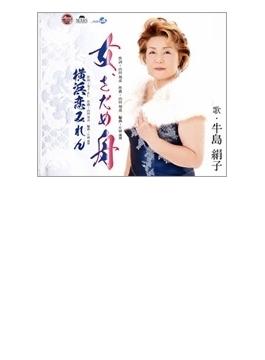 女、さだめ舟/横浜恋みれん