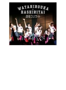 渡り廊下走り隊 解散コンサート 【初回盤 Blu-ray】