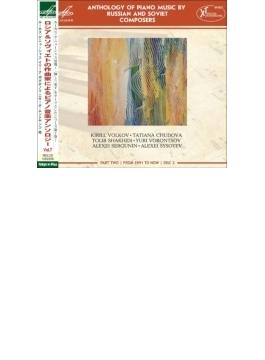 『ロシア&ソヴィエトの作曲家によるピアノ音楽アンソロジー第7集』 ゲニューシャス、ボグダノワ、他
