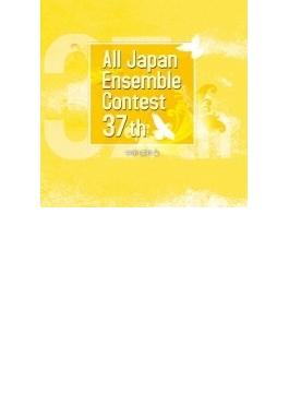 第37回 全日本アンサンブル・コンテスト: 中学・高校編