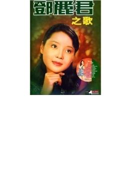 鄧麗君之歌 (CD+ピアノ譜)