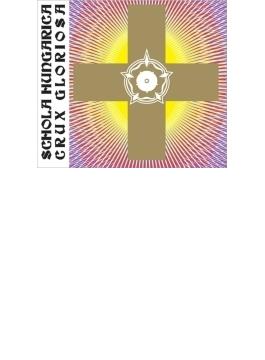 『クルス・グロリオーザ~聖十字の単旋律と多声部典礼歌』 スコラ・フンガリカ