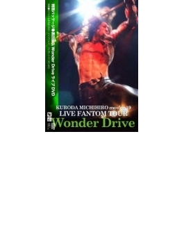 KURODA MICHIHIRO mov'on19 LIVE FANTOM TOUR Wonder Drive 【特別盤