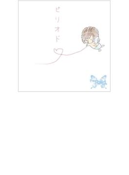 ピリオド (A-type) (+DVD)【初回限定盤】