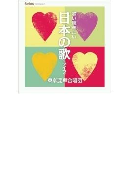 『歌い継ぎたい日本の歌 ライヴ』 東京混声合唱団(2CD)