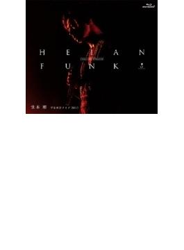 HEIAN FUNK  平安神宮ライブ2013 (Blu-ray)