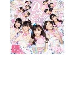 Do my best!! (+DVD)【通常盤Type-A】