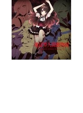 「地獄型人間動物園」完全版DVD