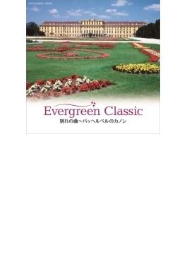 Evergreen Classic I 別れの曲-パッヘルベルのカノン
