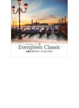 Evergreen Classic II G線上のアリア-ラ・カンパネラ