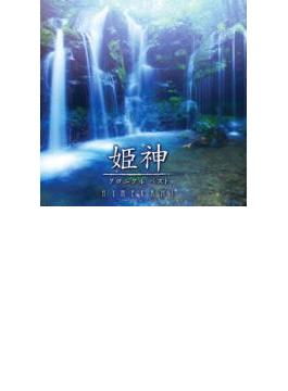 決定盤!! 姫神 / クロニクル ベスト