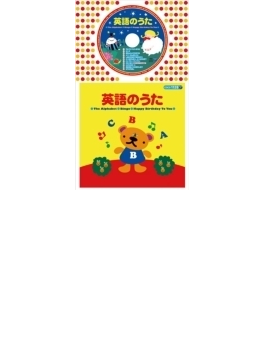 コロちゃんパック 英語のうた 歌詞絵本つき