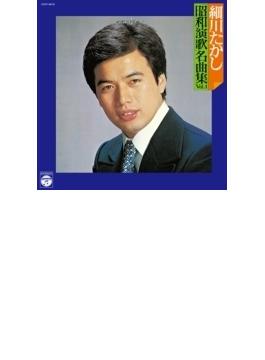 昭和アーカイブス::昭和演歌名曲集 Vol.1