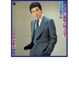 昭和アーカイブス::昭和演歌名曲集 Vol.2 ~熱唱古賀メロディ 人生の並木路~