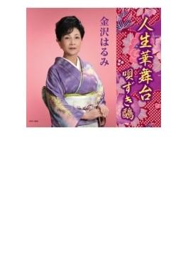 人生華舞台/唄ずき鴎