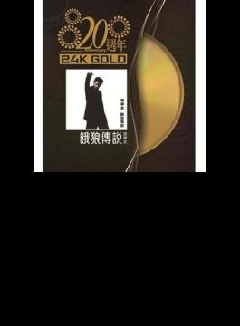 餓狼傳説 (20周年 24k Gold)(Ltd)