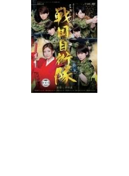 Berryz工房10周年記念舞台ミュージカル「戦国自衛隊」