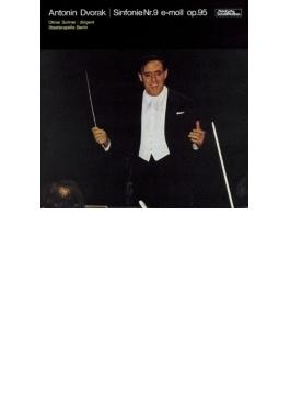 交響曲第9番『新世界より』 スイトナー&シュターツカペレ・ベルリン